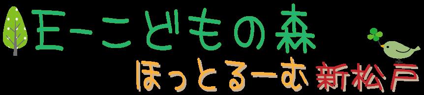 E-こどもの森・ほっとるーむ新松戸