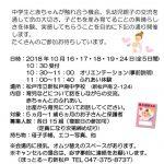 新松戸南中の生徒と赤ちゃんのふれあい体験