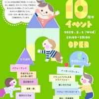 hottoroomshinmatsudo-10thanniversary_flyerのサムネイル