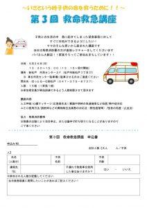 第3回救命救急講座のサムネイル