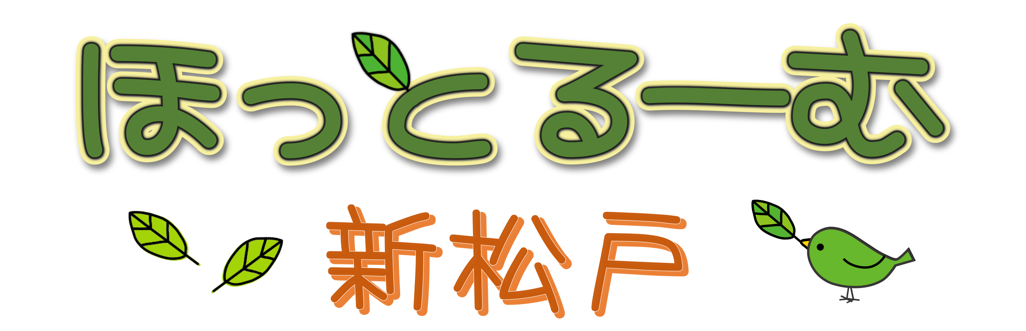 hottoroom_new_logo_shiro
