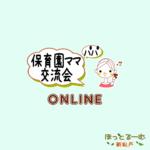 保育園ママ交流会online