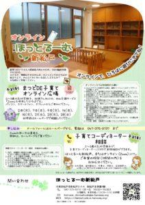matsudo-de-kosodate_online-hiroba_shinmatsudo202006のサムネイル