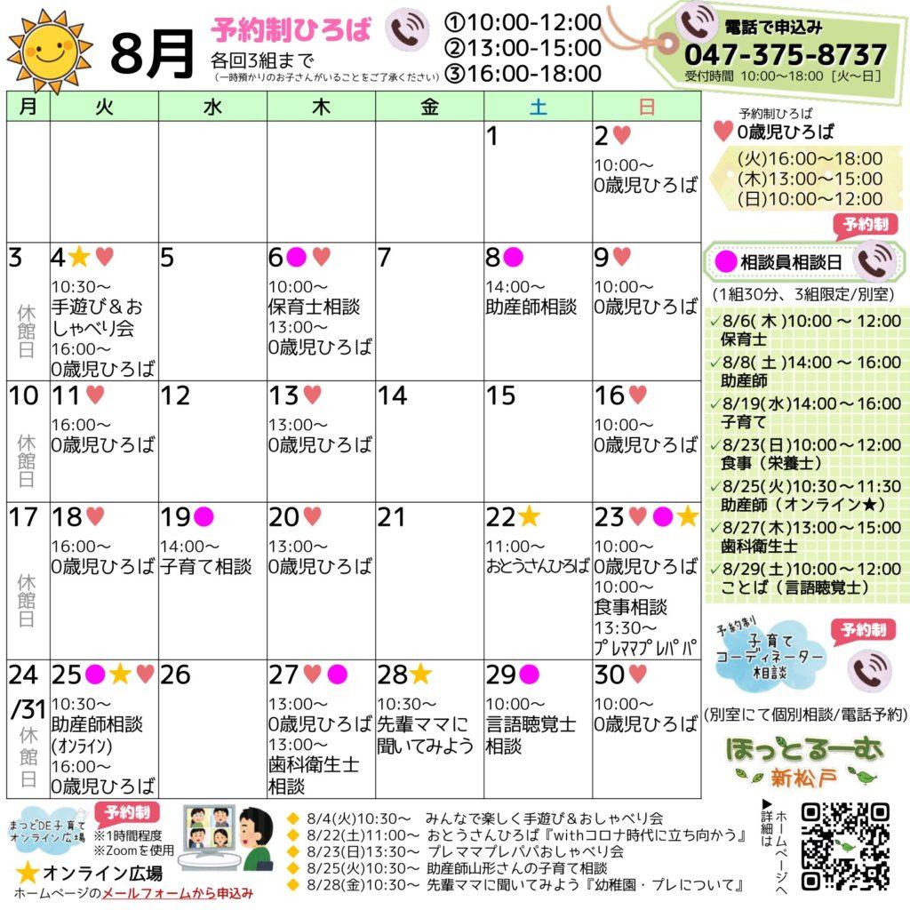 ほっとるーむ新松戸8月カレンダー