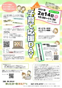 kosodate-ouen-day2021のサムネイル